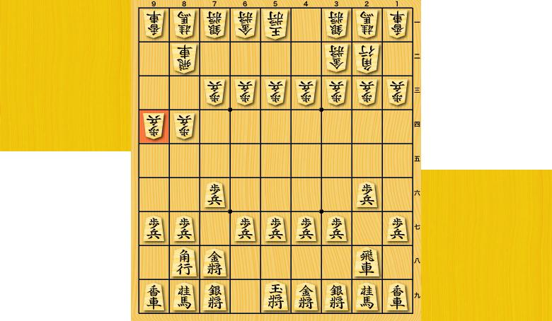 6手目△9四歩