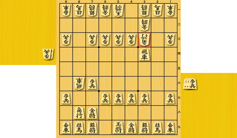 横歩取り△3三角戦法