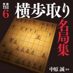 棋書の紹介(6月の新刊、5月の新刊のまとめ)