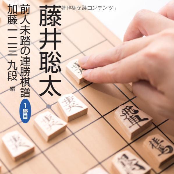 藤井聡太前人未踏の連勝棋譜(1勝目)(加藤一二三九段編)