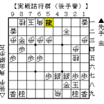 実戦詰将棋の上級編1題(No.16、解答編)