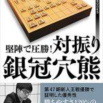 棋書の紹介(6月前半、5月の新刊のまとめ)