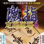 棋書の紹介(7月の新刊、6月の新刊、藤井聡太四段関連書籍のまとめ)